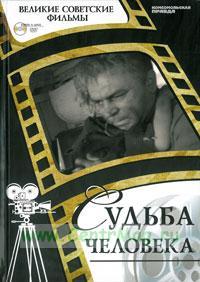 Великие советские фильмы. Том 27. Судьба человека. Книга и фильм