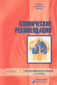 Клинические рекомендации. внебольничная пневмония у взрослых