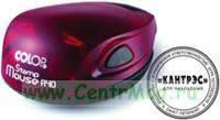 Оснастка карманная для круглой печати COLOP Stamp Mouse, SM R 40, диаметр 40 мм