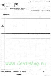 Производственный отчет по животноводству, 269-2