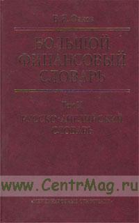 Англо-русский словарь. Большой финансовый словарь. В 2-х томах. Т. II