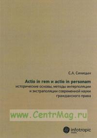 Actio in rem и actio in personam: исторические основы, методы интерполяции и экстраполяции современной науки гражданского права