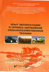 Опыт эксплуатации и сервиса зарубежной сельскохозяйственной техники