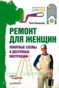 Ремонт для женщин. Понятные схемы и доступные инструкции