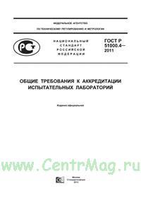 ГОСТ Р 51000.4-2011 Общие требования к аккредитации испытательных лабораторий