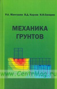 Механика грунтов. Учебник