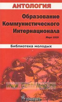 Образование Коммунистического Интернационала. Март 1919. Антология. Библиотека молодых