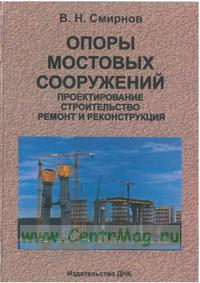 Опоры мостовых сооружений (проектирование, строительство, ремонт и реконструкция). Учебное пособие