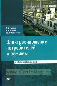 Электроснабжение потребителей и режимы. Учебное пособие для вузов