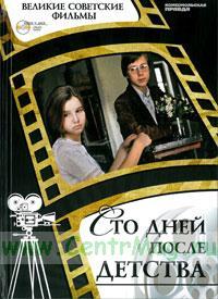Великие советские фильмы. Том 41. Сто дней после детства. Книга и фильм