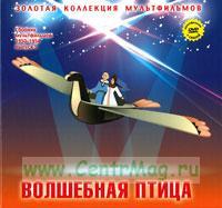 Золотая коллекция мультфильмов. Выпуск 8. Волшебная птица (книга с DVD )