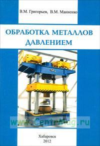 Обработка металлов давлением: учебное пособие