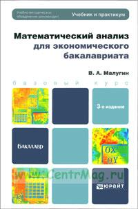 Математический анализ для экономического бакалавриата: учебник и практикум (3-е изд.)