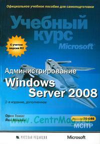 Администрирование Windows Server 2008. Учебный курс Microsoft (2-е издание, дополненное) + CD