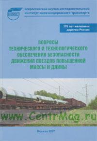 Вопросы технического и технологического обеспечения безопасности движения поездов повышенной массы и длины