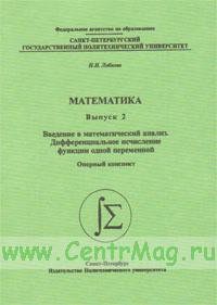 Математика. Выпуск 2. Введение в математический анализ. Дифференциальное исчисление функции одной переменной. Опорный конспект.