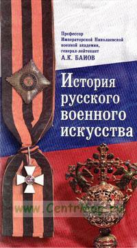 История русского военного искусства (в 2-х томах)