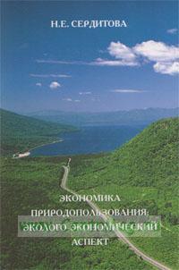 Экономика природопользования: эколого-экономический аспект. Учебное пособие