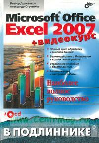 Microsoft Office Excel 2007 (+Видеокурс на CD)