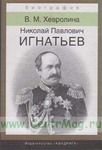 Николай Павлович Игнатьев. Российский дипломат