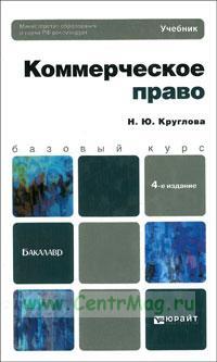 Комерческое право. Учебник для бакалавров. 4-е издание, переработанное и дополненное