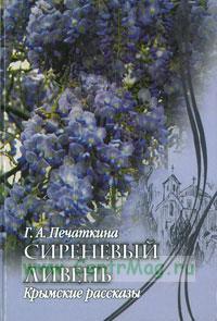 Сиреневый ливень. Крымские рассказы