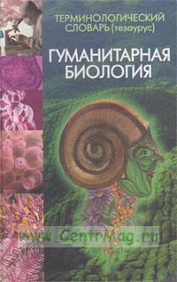 Терминологический словарь (тезаурус). Гуманитарная биология