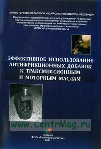 Эффективное использование антифрикционных добавок к трансмиссионным и моторным маслам