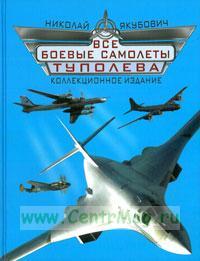Все самолеты Туполева. Коллекционное издание