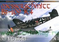 Модель-копия из бумаги самолета Messerschmitt Bf-109 K4 . OKB YG model №1 (масштаб 1:33)