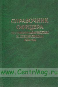 Справочник офицера по топографическим и специальным картам