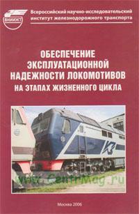Обеспечение эксплуатационной надежности локомотивов на этапах жизненного цикла