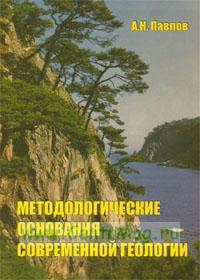 Методологические основания современной геологии. Монография