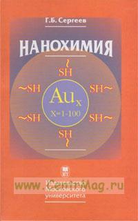 Нанохимия.-2-е издание