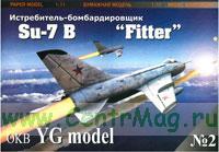 Модель-копия из бумаги Истребтитель-бомбардировщик Su-7 B
