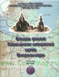 История финской евангелистическо-лютеранской церкви Ингерманландии