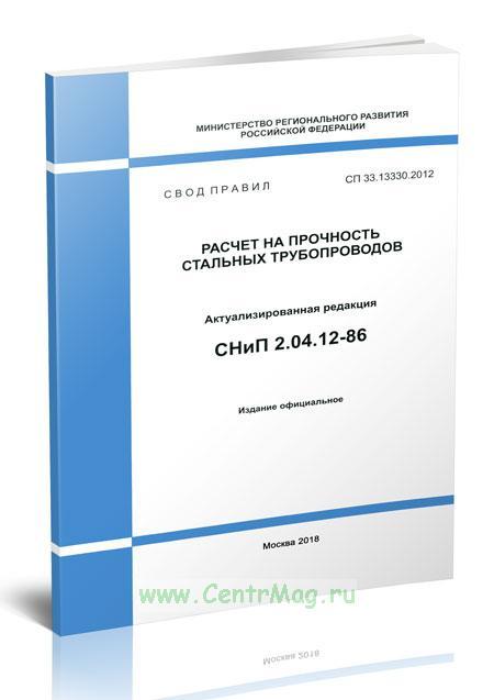 СП 33.13330.2012 Расчет на прочность стальных трубопроводов 2019 год. Последняя редакция