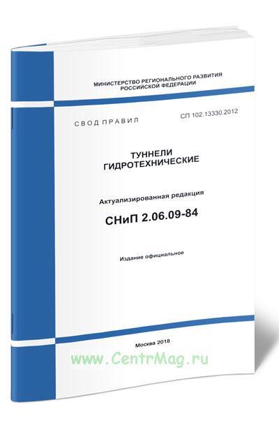 СП 102.13330.2012 Туннели гидротехнические 2019 год. Последняя редакция