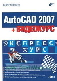 AutoCAD 2007. Экспресс-курс