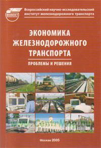 Экономика железнодорожного транспорта. Проблемы и решения