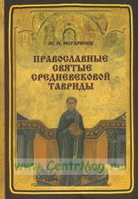 Православные святые средневековой Тавриды