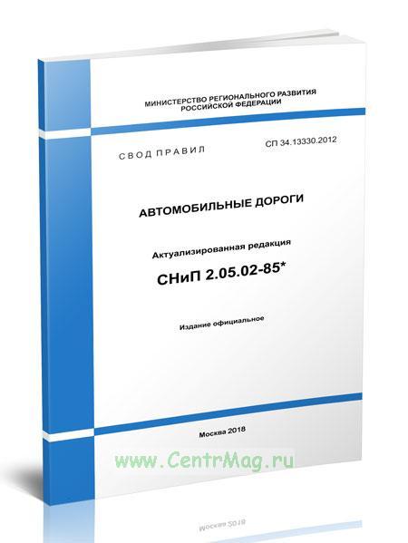 СП 34.13330.2012 Автомобильные дороги. Актуализированная редакция СНиП 2.05.02-85*