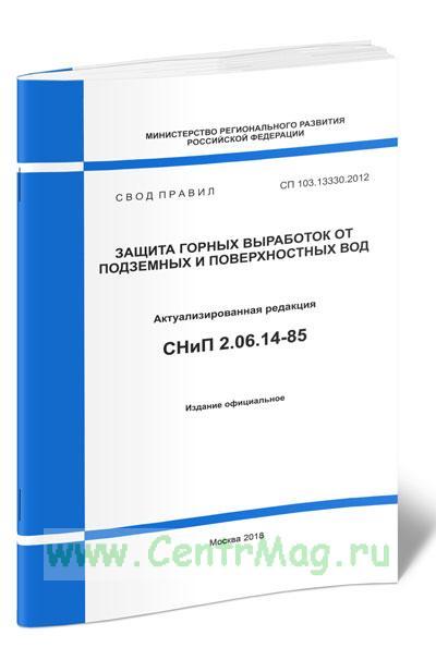 СП 103.13330.2012 Защита горных выработок от подземных и поверхностных вод 2019 год. Последняя редакция