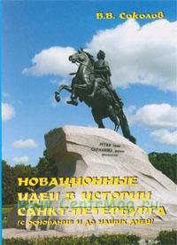 Новационные идеи в истории Санкт-Петербурга (с основания до наших дней)