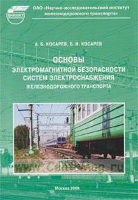 Основы электромагнитной безопасности систем электроснабжения железнодорожного транспорта