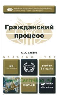 Гражданский процесс. Учебник для бакалавров. 6-е издание, переработанное и дополненное