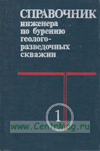 Справочник инженера по бурению геологоразведочных скважин (в 2-х томах). Том 1