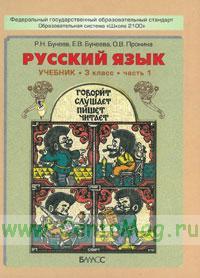 Русский язык 3 класс (в 2-х частях)