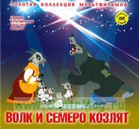 Золотая коллекция мультфильмов. Выпуск 13. Волк и семеро козлят (книга с DVD )