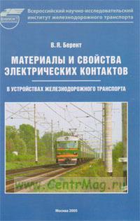 Материалы и свойства электрических контактов в устройствах железнодорожного транспорта